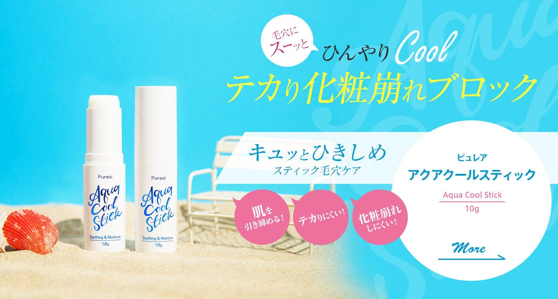 ピュレア アクアクールスティック Aqua Cool Stick 10g 毛穴にスーッとひんやりCool テカり化粧崩れブロック キュッとひきしめスティック毛穴ケア 肌を引き締める!テカりにくい!化粧崩れしにくい!