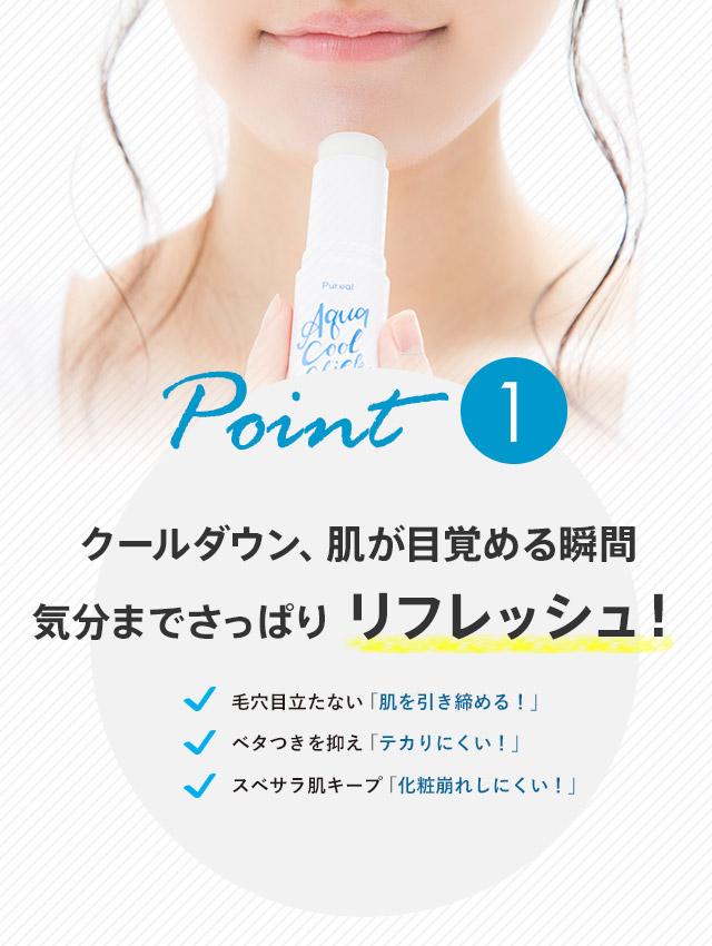 Point1 クールダウン、肌が目覚める瞬間 気分までさっぱりリフレッシュ! 毛穴目立たない「肌を引き締める!」 ベタつきを抑え「テカりにくい!」 スベサラ肌キープ「化粧崩れしにくい!」