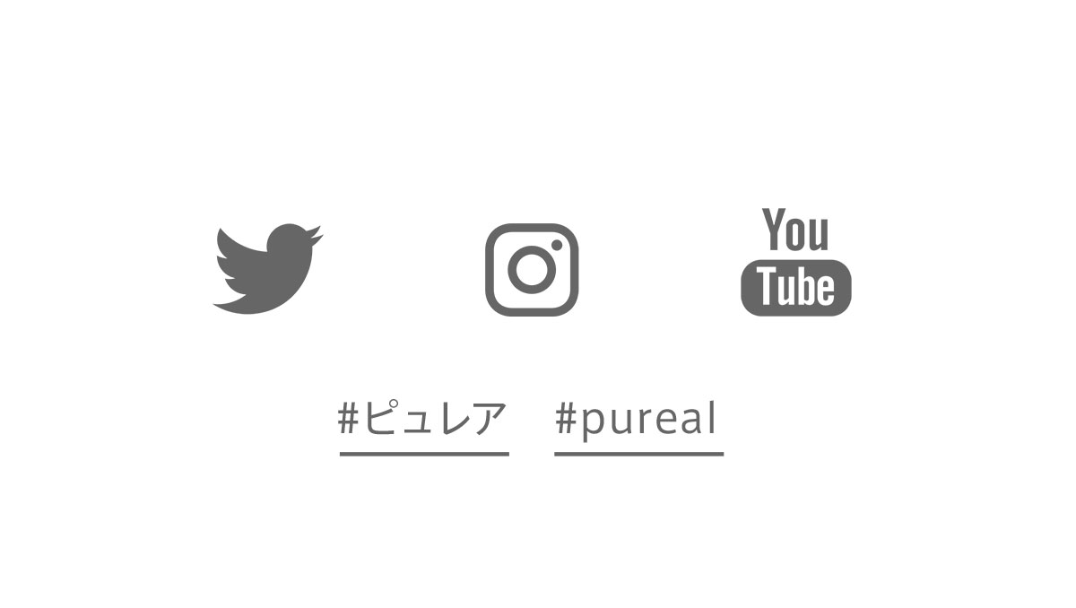 twitter Instagram YouTube #ピュレア #pureal